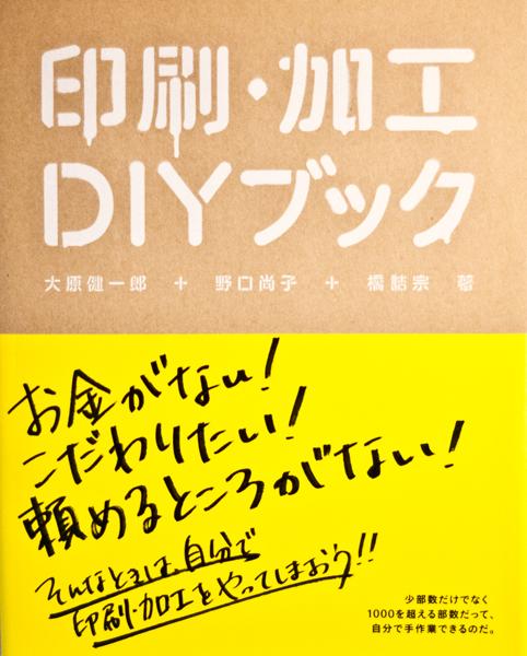 20160201 印刷・加工DIYブック