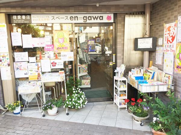 信愛書店en=gawa