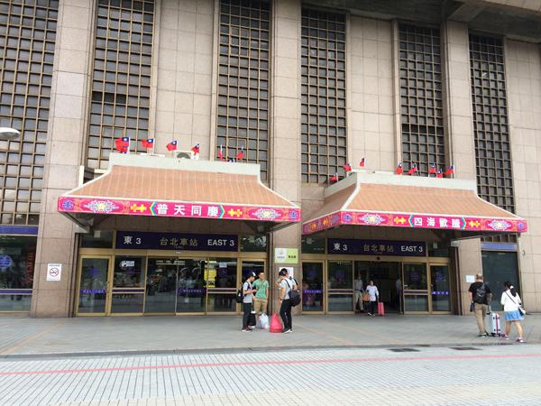 日記使用台北駅