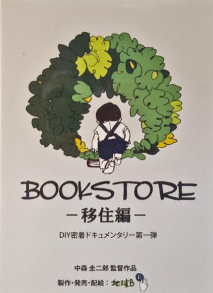 20151210 DVD BOOKSTORE 〜移住編〜