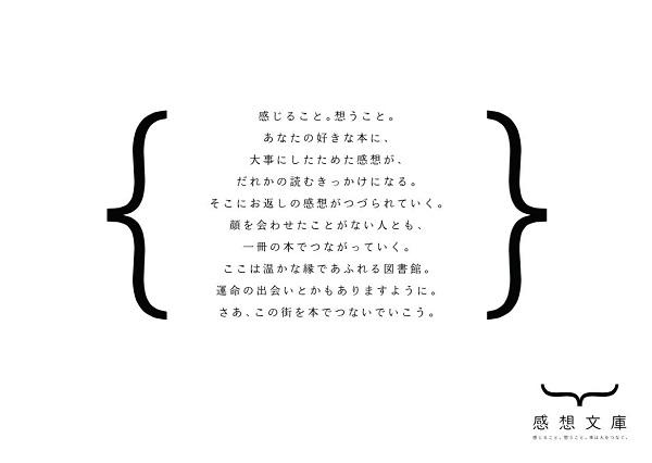 感想文庫05