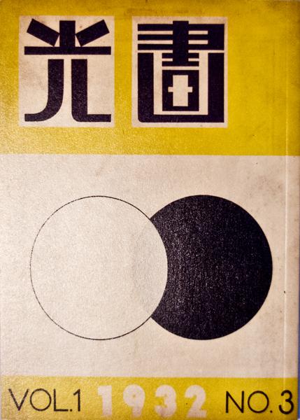 20151212光画 vol.1 1932 NO.3