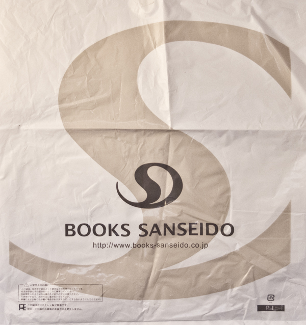 <三省堂書店の袋> URL:http://www.books-sanseido.co.jp/