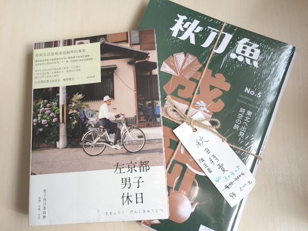 購入した本。 左の『左京区男子休日』は台湾の若者の間でで京都左京区を有名にした書籍。 右の『秋刀魚』(日本と同じ読みでサンマと読む)は台湾から見た日本を紹介した雑誌。