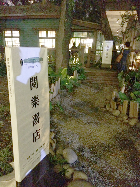 台北市信義區光復南路133號 松山文創園區 育嬰室 電話番号:02-2749-1527 営業時間:12:00-21:00 定休日:毎週日曜日 FB:https://www.facebook.com/yueyue.company/