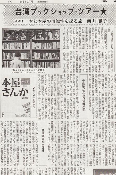 週刊読書人 2016.2.12縮小