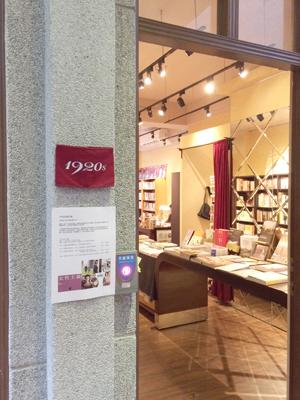 日記使用bookstore1920sjpg