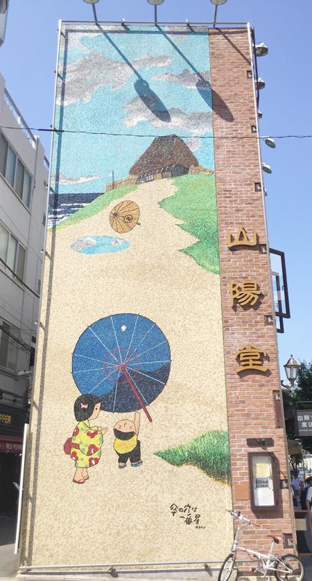 谷内六郎氏の「傘の穴は一番星」