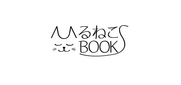 ひるねこBOOKSロゴ2