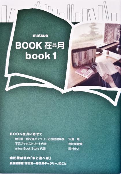 20160115 matsue BOOK在月 book1