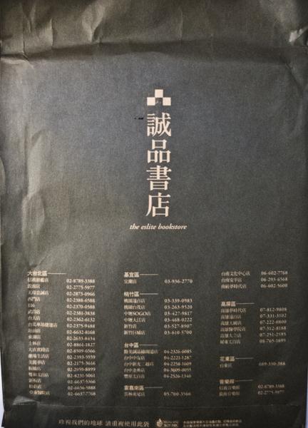 <誠品書店の袋> URL:http://www.eslite.com/