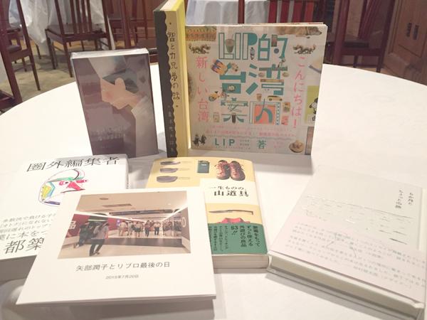 きっといい日になりますように LIP的台湾案内 矢部潤子とリブロ最後の日 一生ものの山道具 圏外編集者 智と力兄弟の話 本とその周辺をめぐる