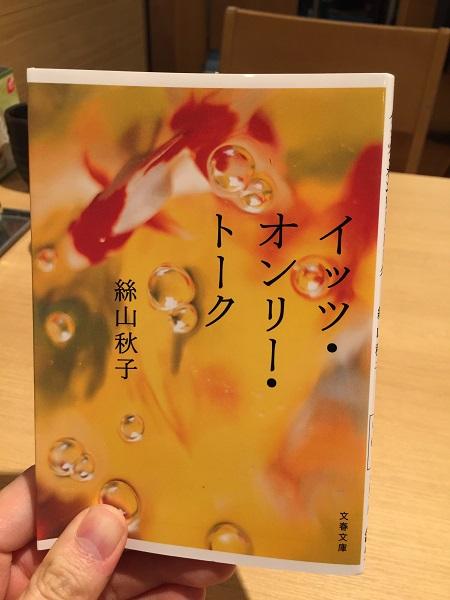 絲山明子『イッツ・オンリー・トーク』
