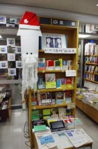 いか文庫フェア新宿