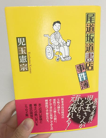 『尾道坂道書店事件簿』のコピー
