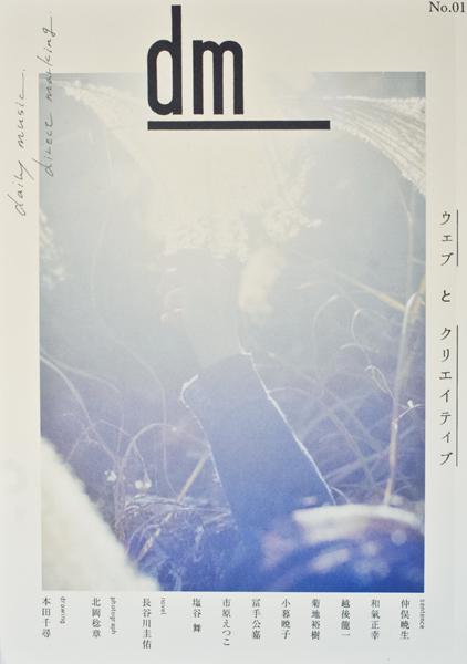 dm No.01 ウェブとクリエイティブ