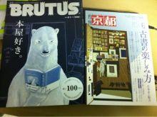 本と私の世界-ブルータス 本屋好き