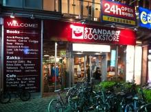 本と私の世界-スタンダードブックストア心斎橋