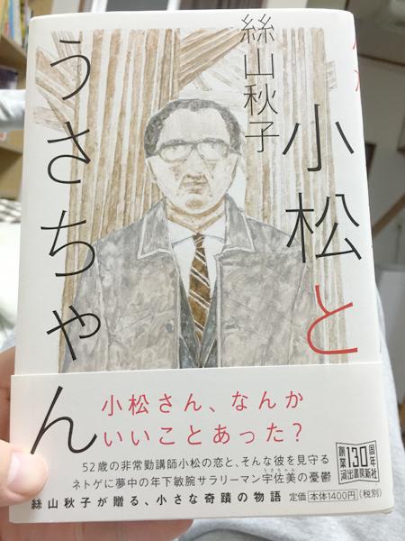 『小松とうさちゃん』のコピー