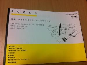 BOOK5 創刊号