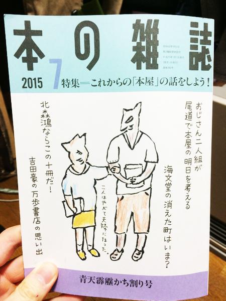 本の雑誌 2015年7月号 特集 これからの「本屋」の話をしよう!