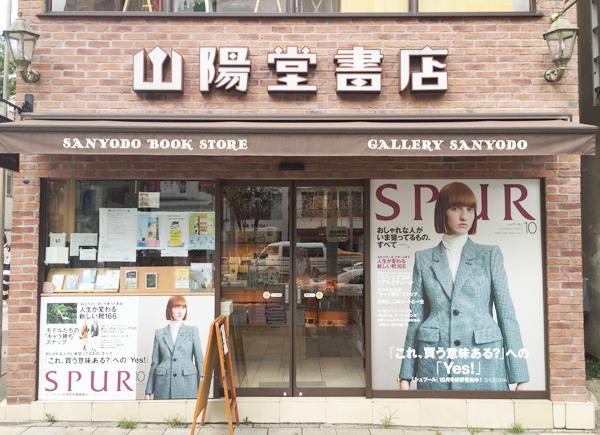 山陽道書店00