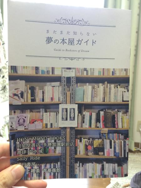 夢の本屋さんガイド